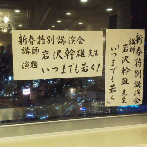 PTA 横浜中地区 成和会 講演会