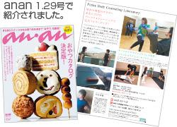 雑誌「anan」1月29日号に紹介記事が掲載されました。