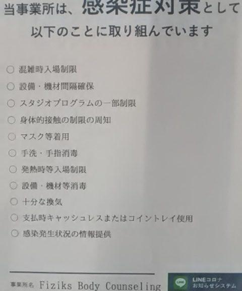 「神奈川県感染防止対策取組書」に基づき / 2020.12.