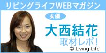 Web配信中 取材記事 パーソナルトレーナーが提案する ボディケアメンテナンス(整体)
