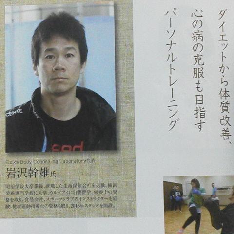 「日本が誇るビジネス大賞」 に取材記事が掲載されました。