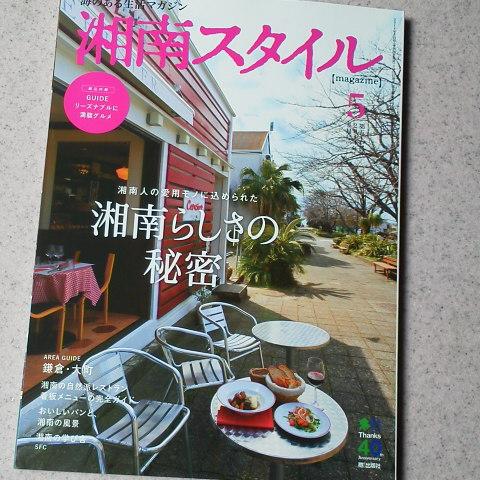 雑誌 「湘南スタイル magazine」 5月号に紹介記事が掲載されました。