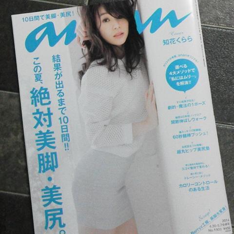 雑誌 「anan」 4.30-5.7合併号に 紹介記事が掲載されました。
