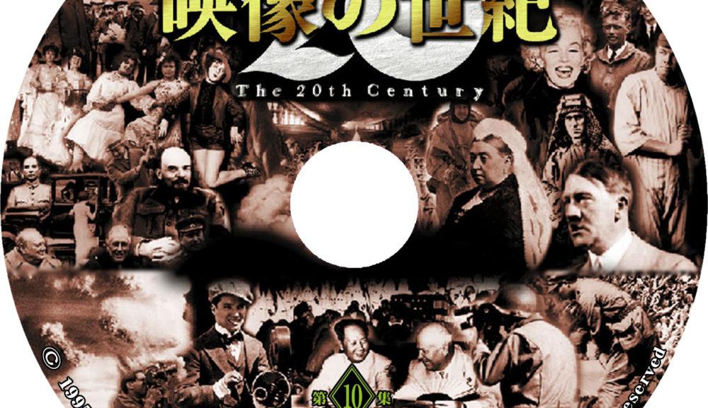 映像の世紀